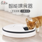寵物碗寵物用品六孔智慧定時喂食器定時定量食具寵物自動喂食器【快速出貨】