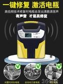 摩托車汽車電瓶充電器12v24v伏全智慧自動大功率蓄電池純銅充電機 3C公社 YYP