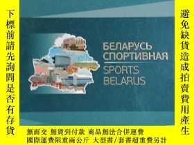 二手書博民逛書店白俄羅斯體育罕見體育貝爾•ARL是Y18454 本書編輯委員會 外文出版社