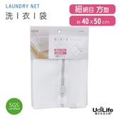 UdiLife 細網方型洗衣袋40*50㎝-W4050A