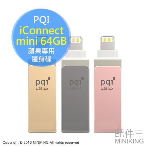 【配件王】公司貨 PQI iConnect mini 蘋果 apple 64GB 64G OTG 隨身碟 USB 備份