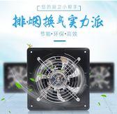 6寸排氣扇家用衛生間排風扇廚房油煙強力抽風機小型窗式換氣扇150『艾麗花園』