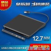 外置光驅 12.7MM筆記本光驅外置盒轉USB外接線內置光驅改外置盒子移動外殼 快速出貨