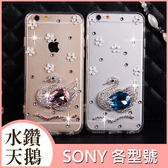 SONY XZ3 XA2 plus XZ2 Premium XZ2 L2 XA2 Ultra 天鵝 手機殼 水鑽殼 保護殼 訂製
