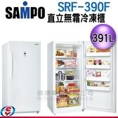 【信源電器】391公升【SAMPO聲寶直立式無霜冷凍櫃】SRF-390F / SRF390F