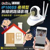aibo IP100SS  版夜視型無線 攝影機紅外線LED 遠端遙控鏡頭即時錄影日夜照護家庭保全