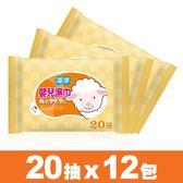 【海淨】嬰兒濕毛巾(20張X12包)