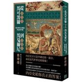 從馬可波羅到馬戛爾尼蒙古時代以降的內亞與中國