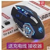 滑鼠 牧馬人無線鼠標可充電式筆記本台式電腦家用游戲辦公靜音無聲鼠標男女生無限聯想