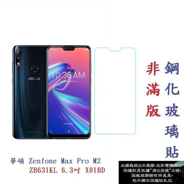 【促銷 高硬度】華碩 Zenfone Max Pro M2 ZB631KL 6.3吋 X01BD 非滿版 9H玻璃