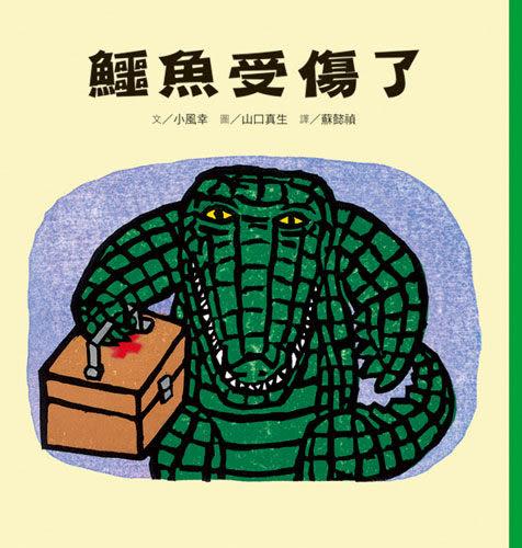 書立得-鱷魚受傷了