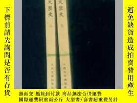 二手書博民逛書店罕見中國文學史(二丶三冊)二本合售Y12980 中國文學史編寫組