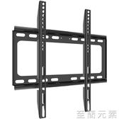 易之固 液晶電視掛架 通用壁掛支架32 43 55 65 70寸電視機掛牆上WD 至簡元素