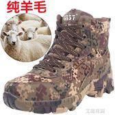 高筒迷彩作訓保暖棉鞋冬季羊毛防寒軍靴男特種戶外戰術07作戰靴兵『艾麗花園』