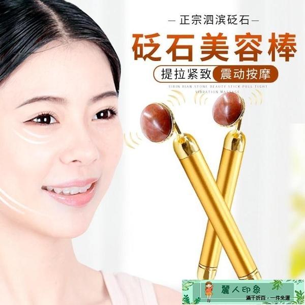 點穴筆 黃金棒撥筋棒女美容棒面部通用24k提拉緊致神器眼部臉部經絡日本 麗人印象 免運