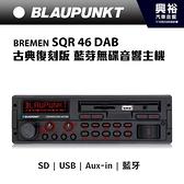 【預購中約7月中到貨】【BLAUPUNKT】德國藍點BREMEN SQR 46 DAB 古典復刻藍芽無碟音響主機