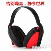 隔音耳罩 1426耳罩防噪音睡覺超強女士架子鼓降噪隔音耳機工業隔音耳罩 快速