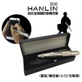 【南紡購物中心】HANLIN-B06鋁合金鎢鋼防身觸控筆(筆/觸控筆/小刀/攻擊頭)