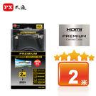 《鉦泰生活館》PX大通 HD2-2MX PREMIUM 特級高速 HDMI® 傳輸線 2米