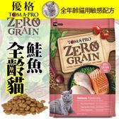 【培菓平價寵物網】優格OPTIMA 0%零穀》全齡貓鮭魚敏感配方-5.5lb/2.49kg