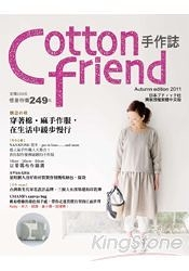 Cotton friend手作誌14:愜意之秋,穿著棉麻手作服