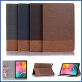 木紋平板套 三星 Tab A7 T505 T500 10.4吋 平板皮套 插卡 支架 平板保護套