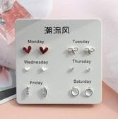 耳環韓國清新氣質耳飾一周耳釘組合男女學生個性耳環星期耳釘套裝飾品 貝芙莉