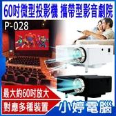 【3期零利率】IS愛思全新 60吋微型投影機 P-028 攜帶方便 支援HDMI輸入 隨身碟播放 強化外殼