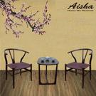 休閒桌椅組 餐桌椅組 北歐實木休閒桌椅 /A008+Y002 愛莎家居