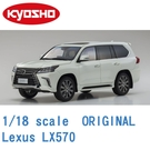 現貨 KYOSHO 京商 ORIGINAL 1/18scale Lexus LX570 珍珠白 KS08955Q