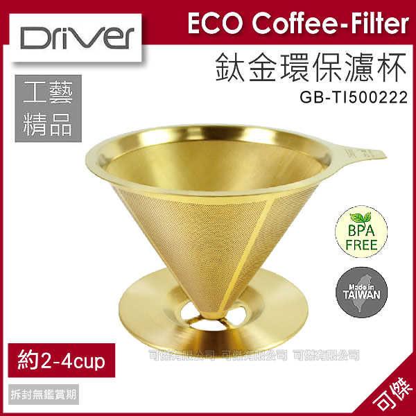 可傑 Driver 鈦金環保濾杯 GB-TI500222 咖啡 濾杯 2-4杯 極細濾網 免濾紙 環保安心 咖啡精品用具!