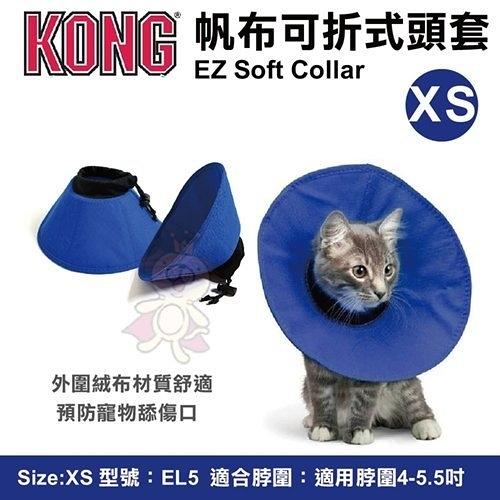 『寵喵樂旗艦店』美國《KONGEZ Soft Collar 帆布可折式頭》貓/較小犬適用 XS號(EZ5)