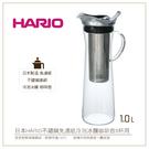 *免運*日本HARIO不鏽鋼免濾紙冷泡冰...