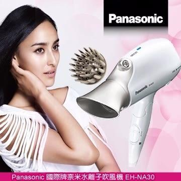 【Panasonic國際牌】奈米水離子吹風機 EH-NA30 ◎順芳家電◎