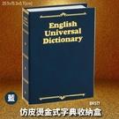 【暢銷收納盒】金庫王 BKS17-B 仿皮燙金式字典收納盒-藍  收納櫃  鐵櫃  密碼鎖 保管箱 保密櫃