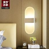 壁燈床頭燈牆壁臥室簡約現代創意走廊日式北歐客廳led樓梯過道燈ATF 探索先鋒
