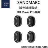 SANDMARC SM-235 DJI Mavic Pro ND 減光鏡 套組  內附 ND4 / ND8 / ND16 / PL 濾鏡