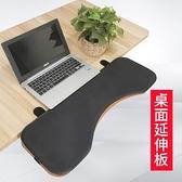 電腦手托架手臂支架鍵盤鼠標護腕肘托折疊延伸辦公桌面延長板加長 WJ【米家】