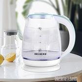 美菱玻璃電熱水壺燒水壺家用自動斷電304不銹鋼開水電煮茶養生壺 【優樂美】