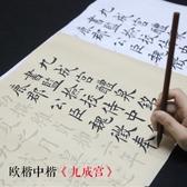 歐陽詢九成宮醴泉銘字帖宣紙