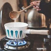 日式樹葉單柄搪瓷奶鍋加厚寶寶輔食鍋家用牛奶鍋小湯鍋igo  凱斯盾數位3C