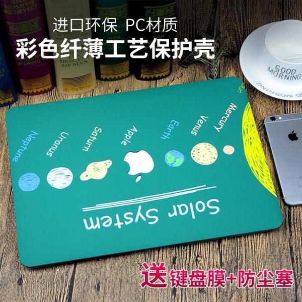 蘋果電腦保護套13.3macbook pro13/13.3retina15寸筆記本外殼磨砂 【快速出貨八折搶購】
