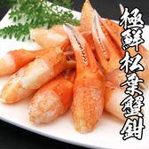 【下殺5折】極鮮熟凍松葉蟹鉗*1包組(200g±5%/包)