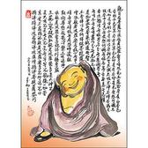 【P2 拼圖】名家創作系列-游景翔 般若波羅蜜多心經-笑開懷  520片 25-010