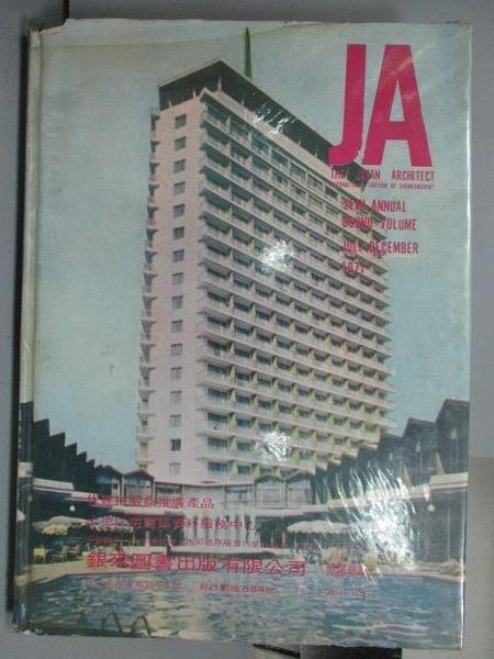 【書寶二手書T6/設計_QFX】The Japan Architect_1971/7-12