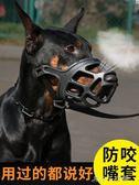 狗嘴套狗狗嘴罩防咬叫亂吃中大型犬狗口罩金毛狗止吠器寵物嘴套「千千女鞋」