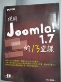 【書寶二手書T7/網路_YKC】使用Joomla! 1.7架站的13堂課_A-bo(郭順能)
