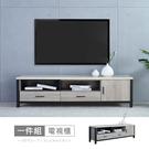 【時尚屋】[DV9]墨爾本5.3尺灰橡仿石面電視櫃DV9-309-免運費/免組裝/電視櫃
