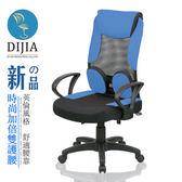 【DIJIA】曙光活動護腰電腦椅/辦公椅(藍)藍