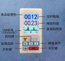 核輻射檢測儀測試儀蓋革計數器大理石氡專業家用碘蓋格非電磁輻射 【薇薇】mks